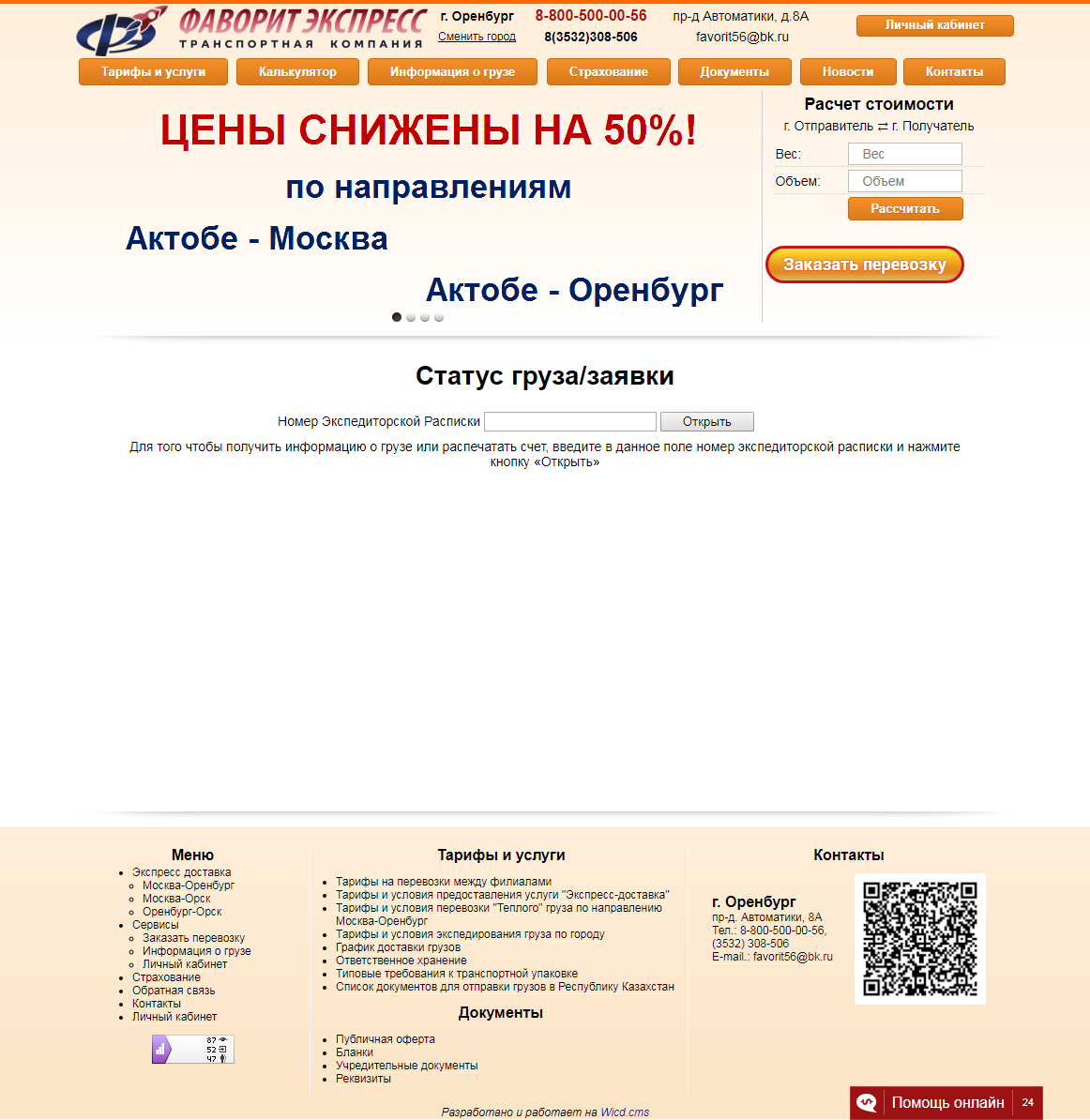 Favoritexpress.ru